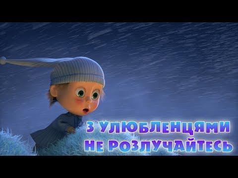 Маша та Ведмідь: З Улюбленцями Не Розлучайтесь (серія 61)  Masha and the Bear