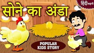 सोने का अंडा - Hindi Kahaniya for Kids | Stories for Kids | Moral Stories for Kids | Koo Koo Tv