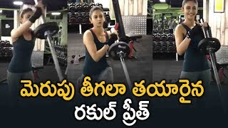 Rakul Preet Respond About Kidambi Fitness Challenge | Latest Telugu Movie News