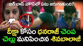 Actor Siva Balaji Slapped Dhanraj in Bigg Boss Telugu Show | Jr NTR Bigg Boss | Top Telugu Media