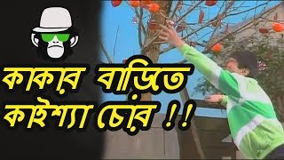 APPLE COMEDY | PART 02 | BANGLA FUNNY  DUBBING | NEW VIDEO 2018