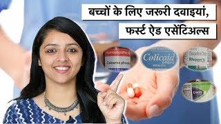 बच्चों के लिए जरूरी दवाइयां, फर्स्ट ऐड एसेंटिअल्स    Must Have BABY Medicines