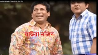 Bangla New Eid Natok 2016 – Gawra Majid|  ঘাউরা মজিদ | Mosharraf Karim Funny Video clips 2016