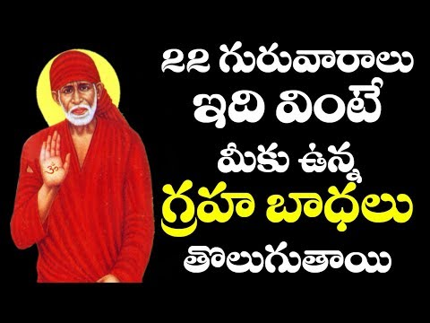 Shirdi Sai Songs - Om Sai Namo Namaha - Sai Baba Chanting video