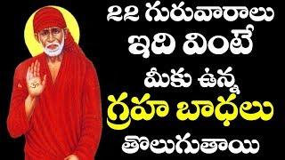 Shirdi Sai Songs - Om Sai Namo Namaha - SAI BABA CHANTING