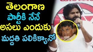 Janasena Chief Pawan Kalyan Excellent Words About His Party | Janasena Party | Top Telugu Media