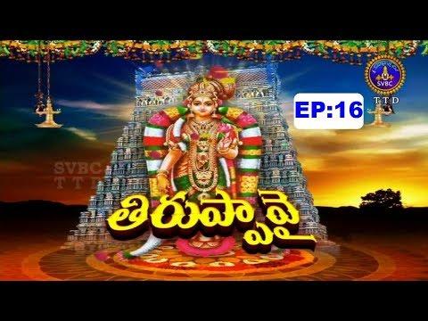 తిరుప్పావై | Tiruppavai | EP 16 | 31-12-18 | SVBC TTD