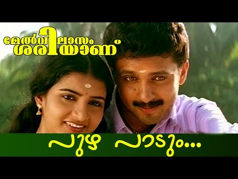 Puzha Padum... | Melvilasam Sariyannu Malayalam Movie Song