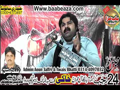 Zakir Syed Jalees Haider Kazmi Majlis 24 Rajab 2019 Khaki (www.baabeaza.com)
