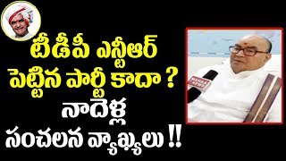 TDP Party is Mine, I Am The Convener: Nadella Bhaskar | Who Is NTR ?