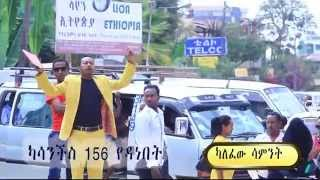 Pastor Mesfin Amazing Gospel Documentary - AmlekoTube.com