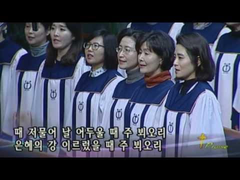 본향에 가리라,  2017.02.05.,  선한목자교회 할렐루야찬양대,  지휘 이경구 권사
