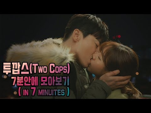 [Two Cops] Jo Jeongsuk ♥ Hyeri, Kiss Compilation