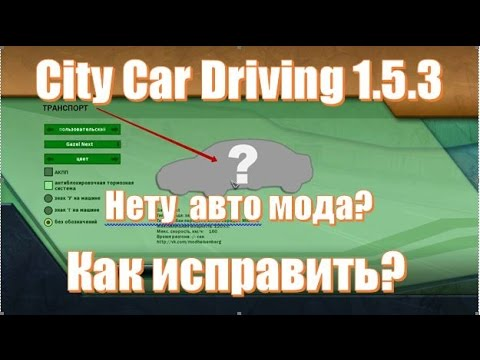 Что делать если не отображаются моды автомобилей в City Car Driving?