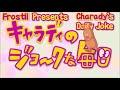 Charady's Daily Joke 第028話 A Wager (HD)