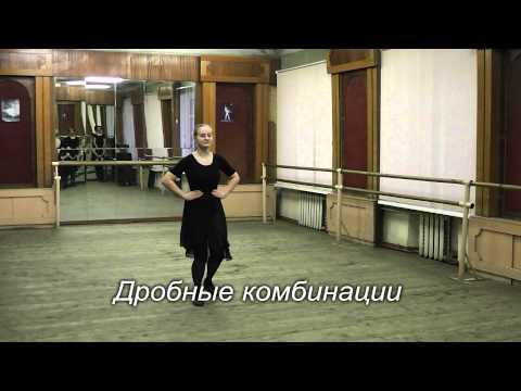 Уроки русского танца - видео