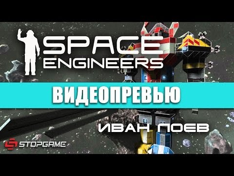 Превью игры Space Engineers