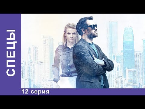 СПЕЦЫ. 12 серия. Сериал 2017. Детектив. Star Media #1