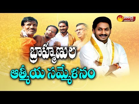 YS Jagan Intracts with Brahmins in Vizag | YS Jagan Speech | Sakshi TV