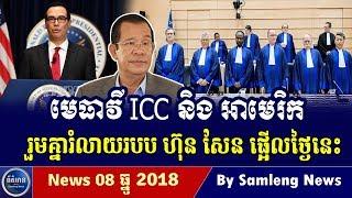 លោក ហ៊ុន សែន គ្រោះថ្នាក់ធំណាស់ ម្តងនេះ, Cambodia Hot News, Khmer News Today