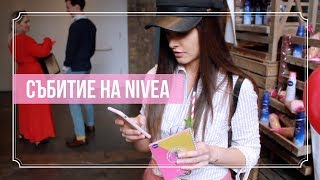 СЪБИТИЕ НА NIVEA В ЛОНДОН I NIVEA INFLUENCERS EVENT LONDON