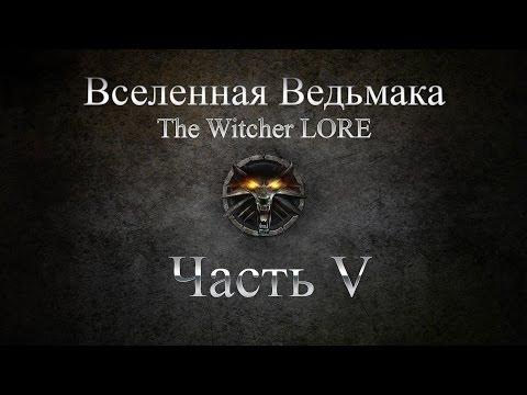 Вселенная Ведьмака|The Witcher LORE - Ведьмаки Часть 5