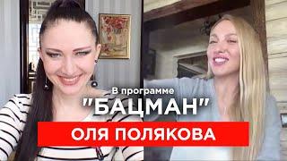 """Оля Полякова. Зеленский, Киркоров, как выживают звезды на карантине, дети на голове. """"БАЦМАН"""" (2020)"""