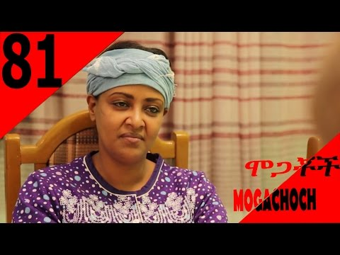 Ethiopian drama Mogachoch Season 4 episode 81  Latest Part