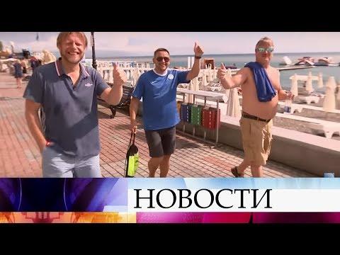 В Сочи съезжаются болельщики сборных России и Хорватии.