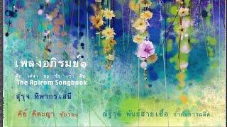 เหงา คีย์ คีตะญา album เพลงอภิรมย์๑ ดึกเหงาขอรักเราคืน