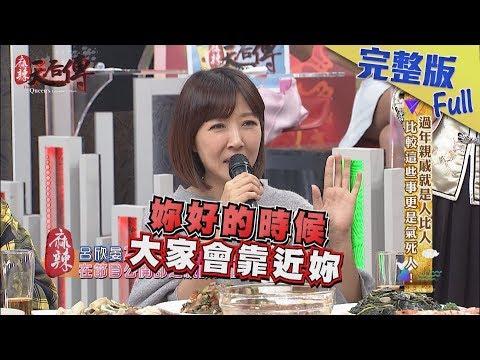 台綜-麻辣天后傳-20190130 過年親戚就是人比人 比較這些事更是氣死人!