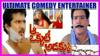 Ah Okati Adakku Telugu Full Movie!!Rajendra Prasad Ultimate Comedy