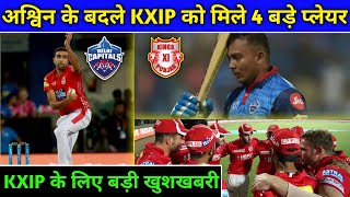 IPL 2020 - KXIP Exchange Ashwin With These Players Before The IPL Auction | IPL Trade