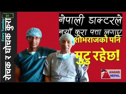 Nepali doctor new find: Charles Shobharaj has a heart, Nihita Bishwas donated blood