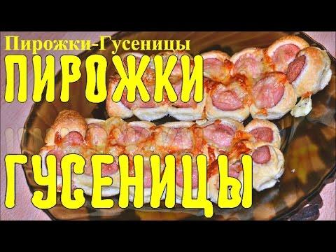 Пирожки Гусеницы - вкусный завтрак из сосиски и слоеного теста