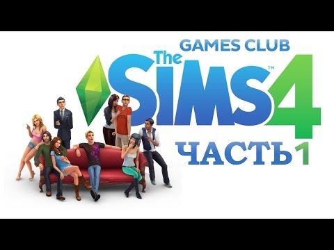 Приключения Екатерины в The Sims 4 часть 1 - Создаём персонажей