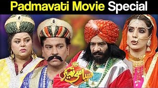 Padmavati Movie Special - Syasi Theater - 4 December 2017 - Express News