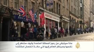 ماذا سيبقى من بريطانيا حال انفصال أسكتلندا؟