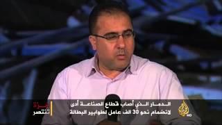 العدوان الإسرائيلي على قطاع الصناعة في غزة