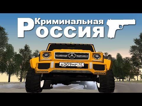 ПОКУПКА АВТО В КРИМИНАЛЬНОЙ РОССИИ! (CRMP) #2