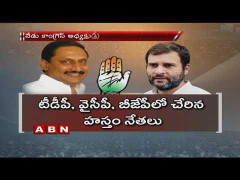 Ex AP CM Kiran Kumar set To Return Congress,Will Meet Rahul Gandhi Today In Delhi | ABN Telugu