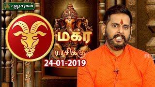 மகர ராசி நேயர்களே! இன்றுஉங்களுக்கு…| Capricorn | Rasi Palan | 24/01/2019