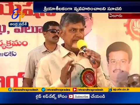 NGO Bhavan inaugurated CM Chandrababu at Eluru