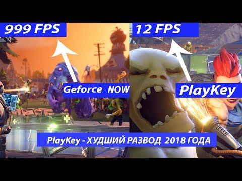 PlayKey - НАЕБАЛОВО 2018 ГОДА