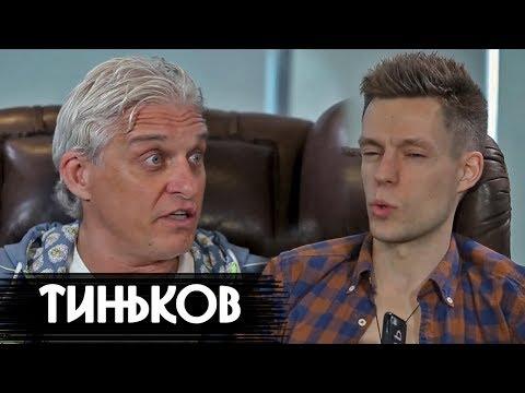 Тиньков - о Путине, Навальном и телках / вДудь