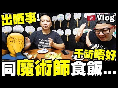 【Vlog】出晒事!