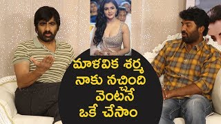 Ravi Teja about Malavika Sharma @ Nela Ticket Movie Team Interview