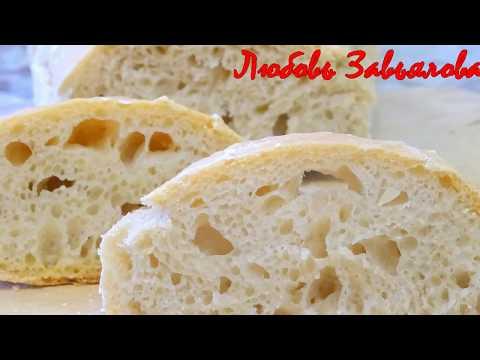 Хлеб без замеса теста -чиабатта!/Bread without kneading dough-ciabatta!