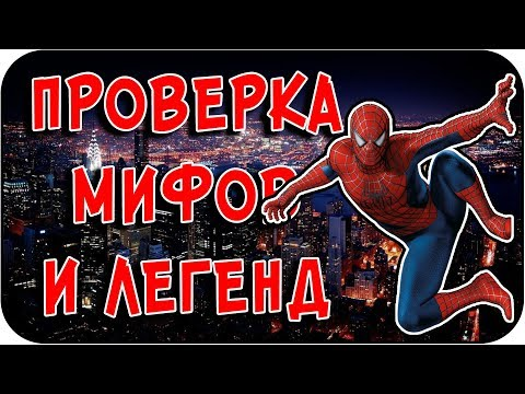 РАЗРУШИТЕЛЬ МИФОВ | The Amazing Spider-Man