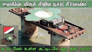 உலகின் மிகச் சிறிய நாடு சீலேண்ட் | Smallest Country In The World Sealand | Tamil
